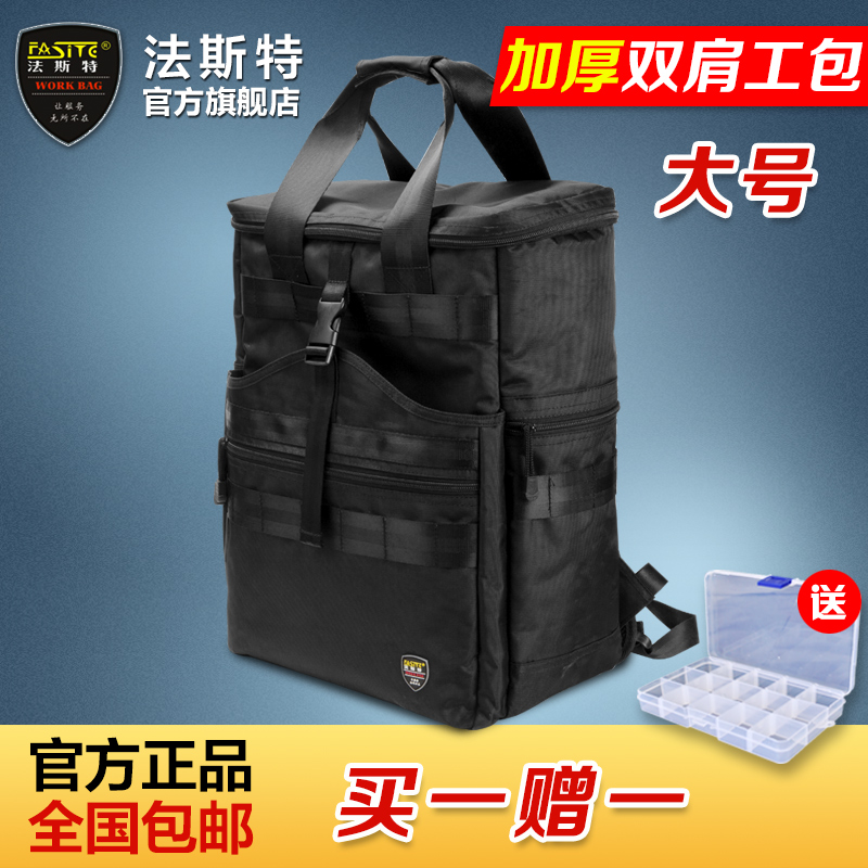 Belfast kit multifunction large shoulder bag thick canvas tool bag electrical appliance repair backpack computer backpack