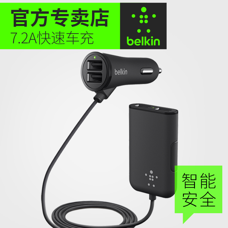Belkin belkin car charger head a drag four two three one two three car cigarette lighter car charger usb universal charger 2a