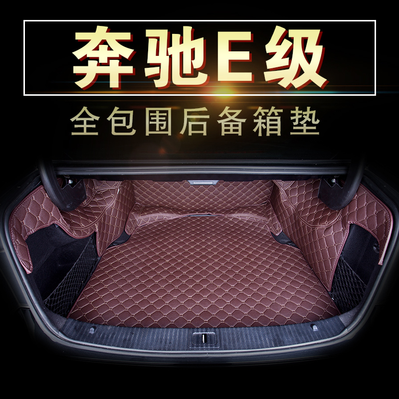 Benchi level e to level b E180Le200l e32056.9 benz e260l trunk mat surrounded by the whole wholly surrounded by car trunk mat