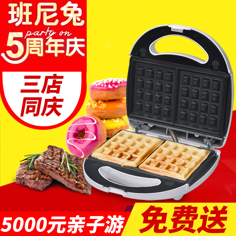 Benny rabbit multifunction household mini electric heating sided baking pan waffle machine muffin machine removable pan