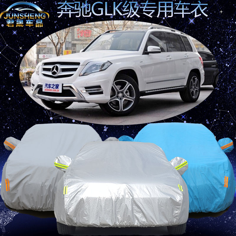 Benz glk300 glk260 glk200 glk class sewing car cover car cover car sewing rain and dust cover plus thick