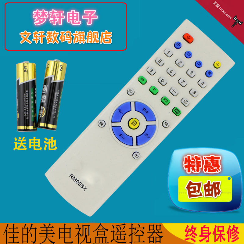 Best us gifted figure tv box remote control rm009a RM008X gadmei RM008V e utv300