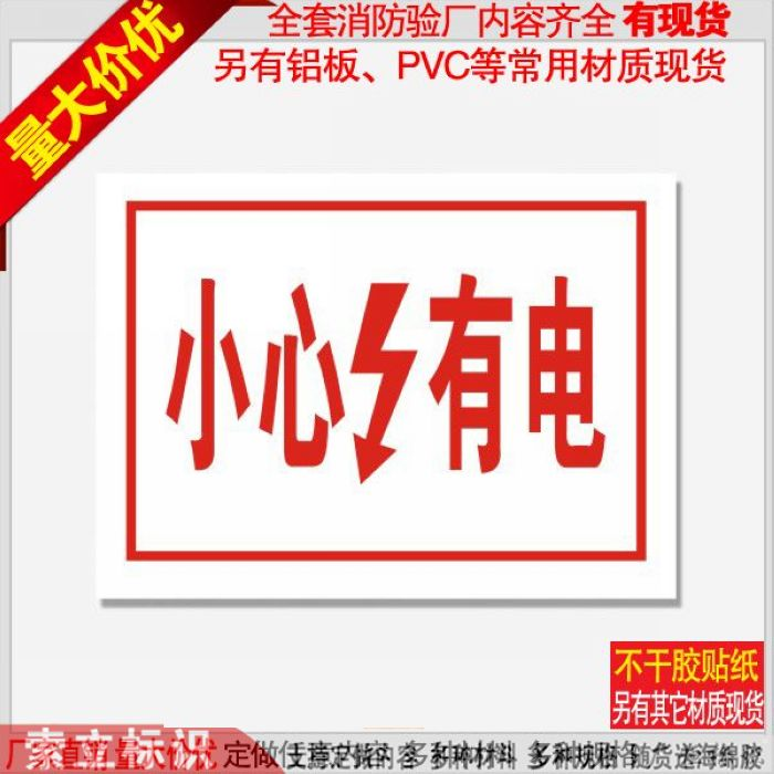 Beware of electrical safety signs warning signs sticker stickers beware of dangerous safety warning signs nameplate
