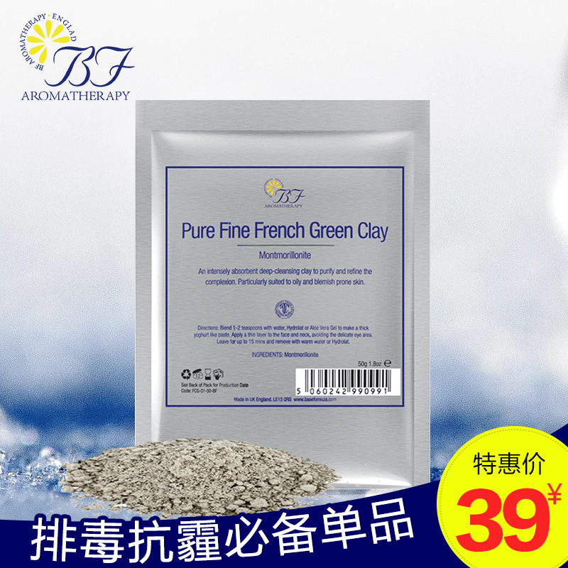 Bf aromatherapy french fine physico-chemical mask pro paul 50g valid until 17 years June