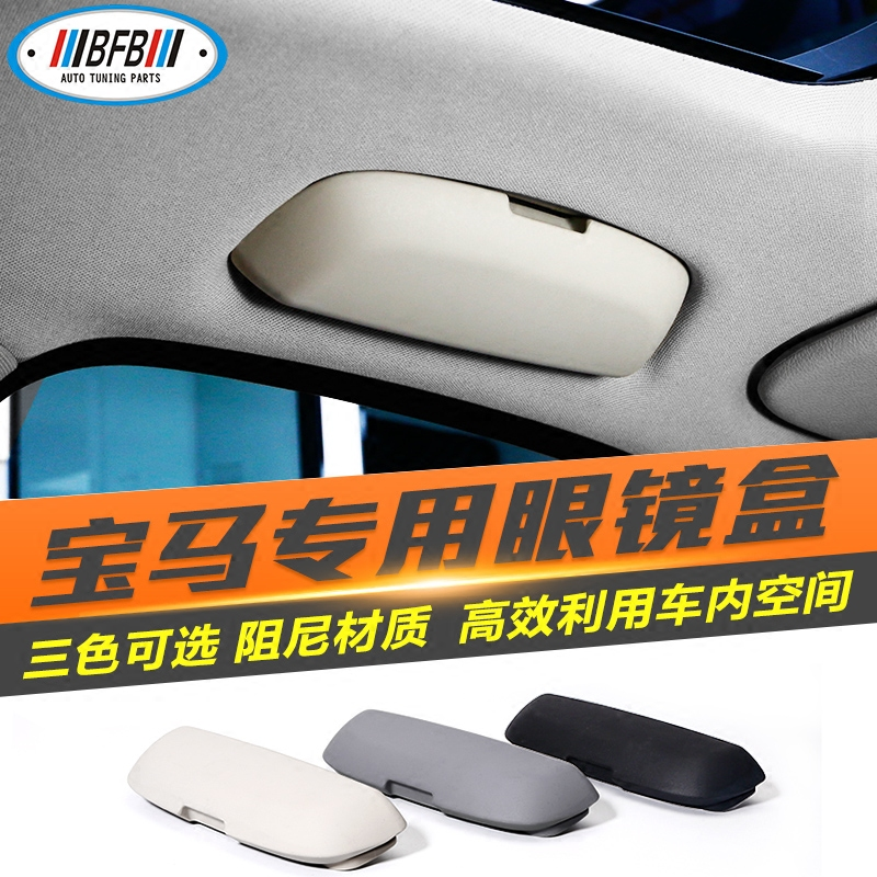 77a50396c405 Get Quotations · Bfb dedicated modified car glasses box 1 series 2 series  bmw 7 series 3 series gt5