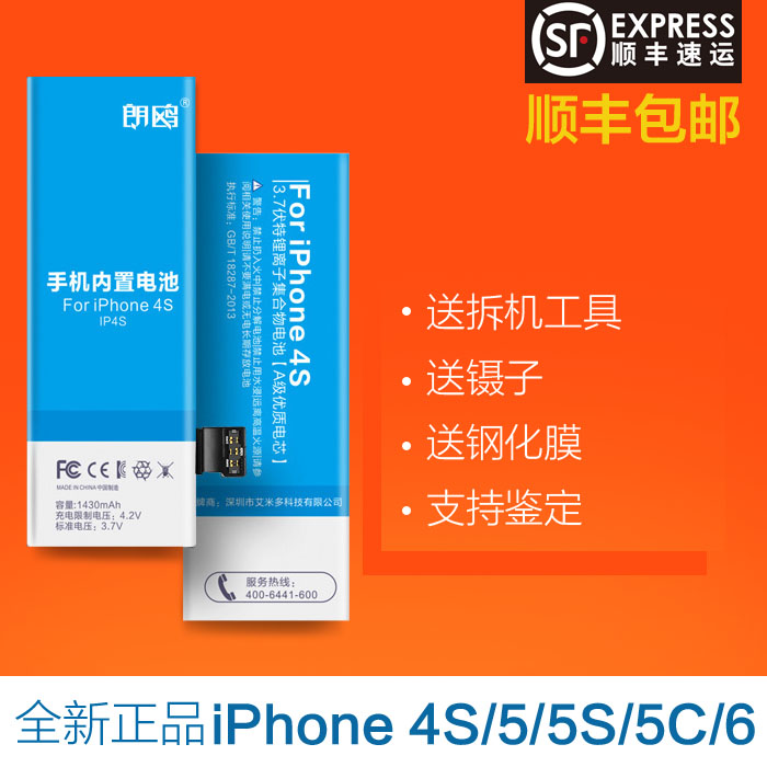 Bgr original authentic iphone6 4 5 generation battery battery battery iphone5s/5c apple 6 s plus new 4S