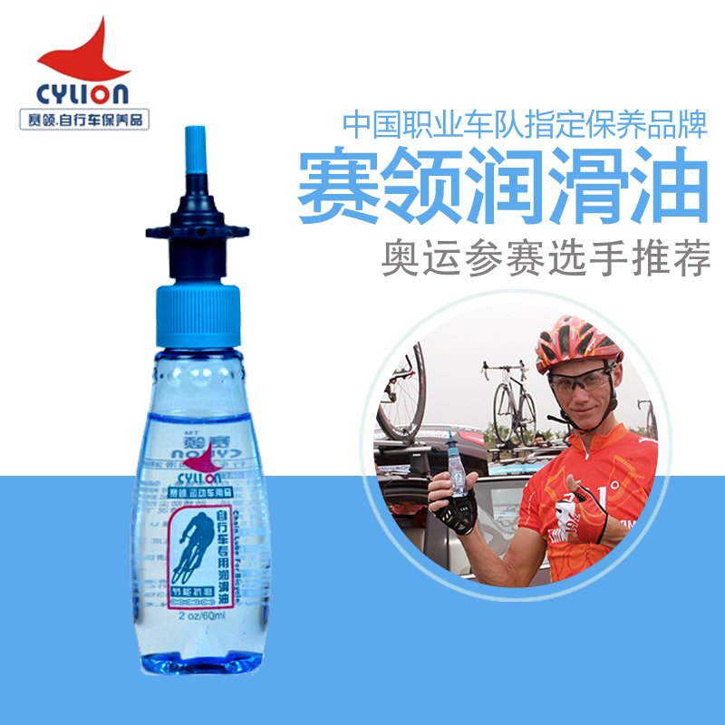 Bicycle race collar bicycle chain oil lubricant cleaner bike wash chain device chain cleaning and maintenance kit