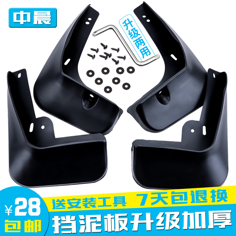 Big step sr7 x5 zotye z300 z100 t200 t600 dedicated refit decorative accessories/fender z500 z700