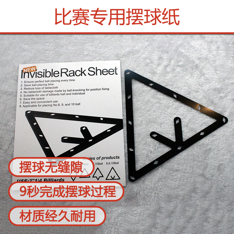Billiards game dedicated pendulum paper nine ball billiards accessories taiwan club black 8 1 6 color triangle box billiards Rod