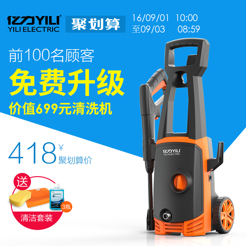 Billion of household compact portable high pressure washing machine pressure washer car wash high pressure washing machine washing water gun