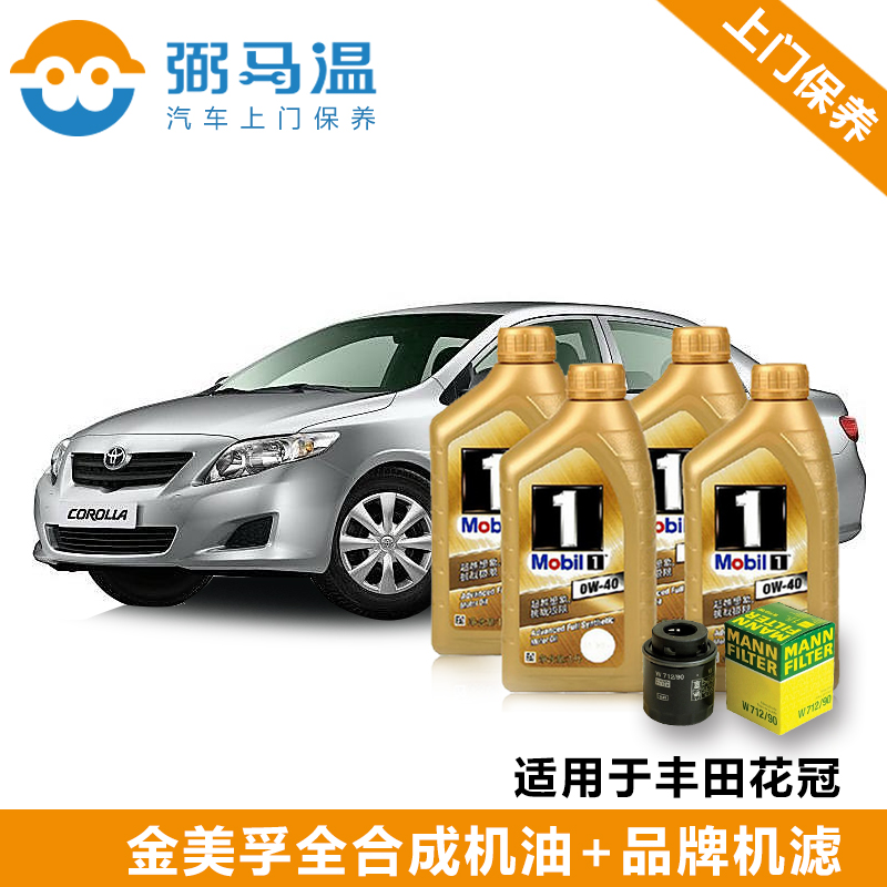 Bima wen applicable to keep a car toyota corolla maintenance package gold mobil oil filter machine + + door working hours