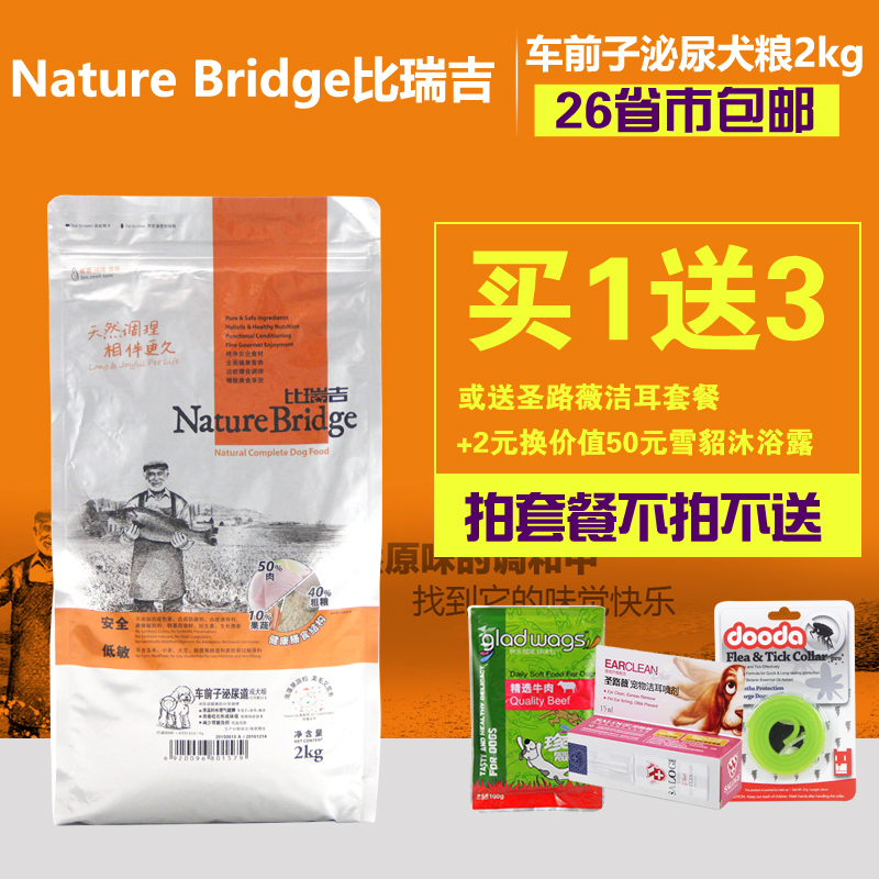 Birui ji plantago urinary tract prescription dog food canine adult dog food on 2kg line of 26 provincial shipping pet food