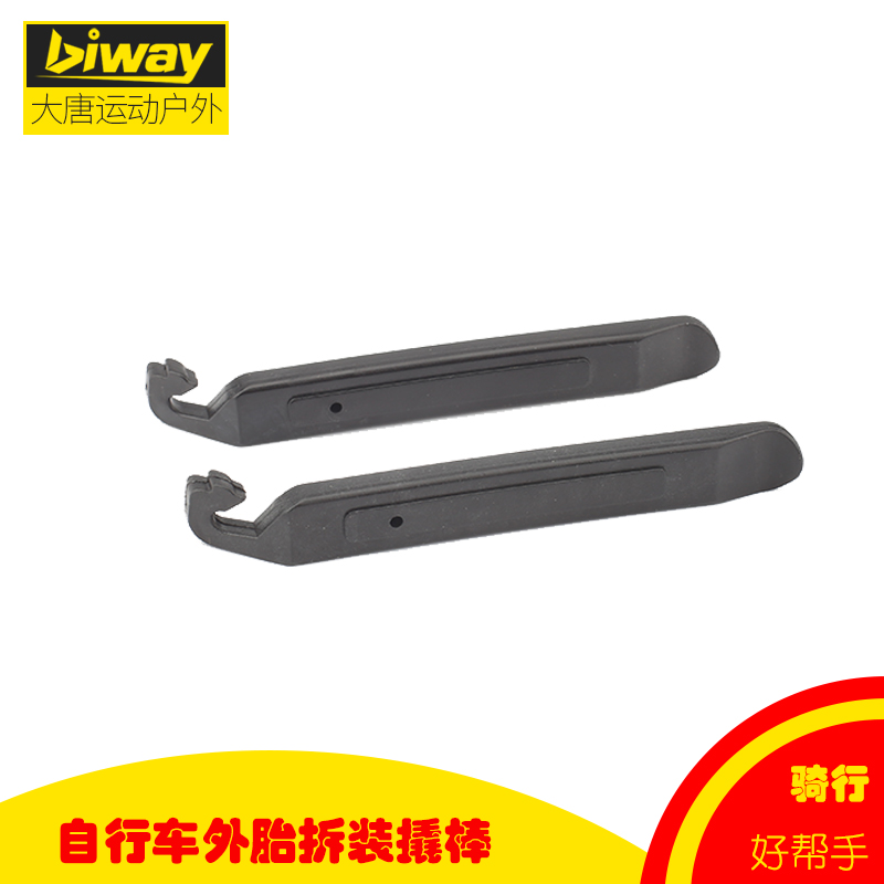 Biway plastic pry bar tire repair tools riding novice dig tire rods pry bar mountain bike tire repair
