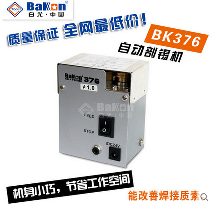BK376 automatic stannum sectional broken machine drilling machine drilling machine drilling machine drilling machine 376 tin solder wire solder wire 376 tin tin machine 376