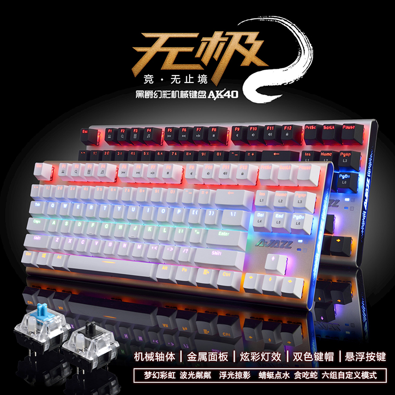 Black jazz ak40 metal suspension symphony lol backlit gaming mechanical keyboard 87 key no red blue black shaft axis