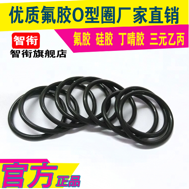 Black oil quality fluorine rubber o ring inner diameter of the outer diameter 5-45*2 high temperature wear and high temperature corrosion