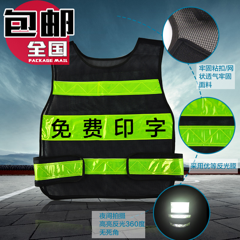 Black sanitation reflective vest vest traffic safety vest reflective vest riding clothes counter light clothing can print