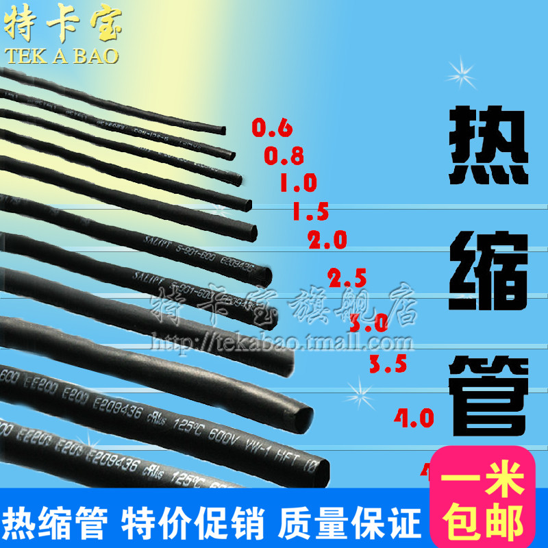 Black shrink tube diameter 1/2/3/4/5/6/7/8/9/10/11/12/14/20/0.6 -60mm