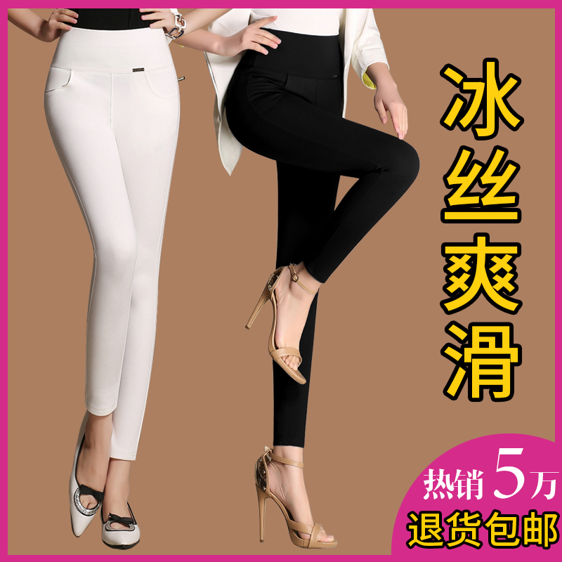 8a2a6b1df Get Quotations · Black trousers female outer wear leggings stretch pants  feet pantyhose female summer thin section fat mm