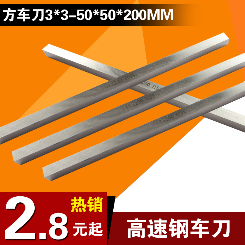 Blade hss high speed steel tool white blades white steel bars square steel square turning white blades article 3*3-50 * 50*2 00mm