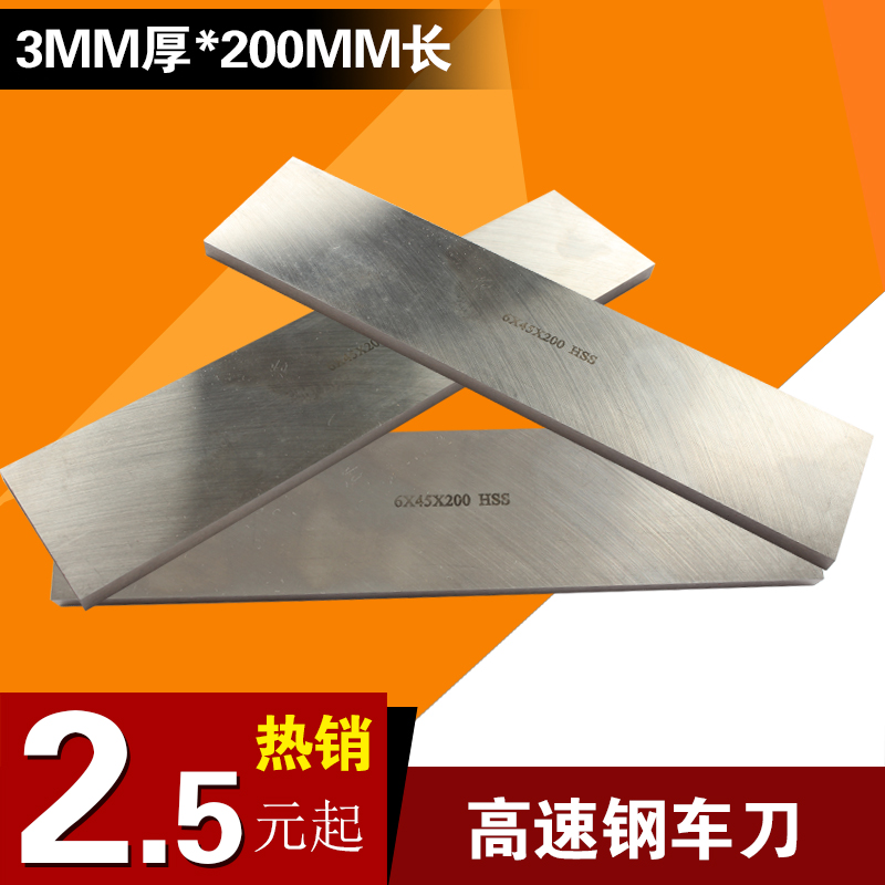 Blade hss high speed steel tool white steel bars white blades turning flat 3*6*8*10 * 12-50*200mm