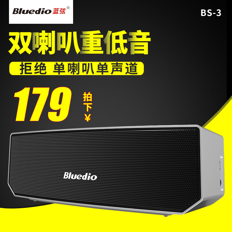Bluedio/blue string bs-3 wireless bluetooth speaker subwoofer dual speakers small portable mini stereo speakers