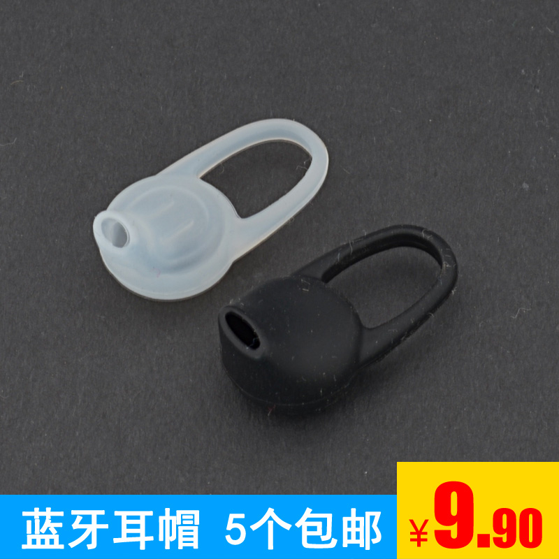 Bluetooth ear cap sets of silicone elastic earplugs earmuffs ear ear cover ear cap sets of plastic universal headset speaker sets accessories