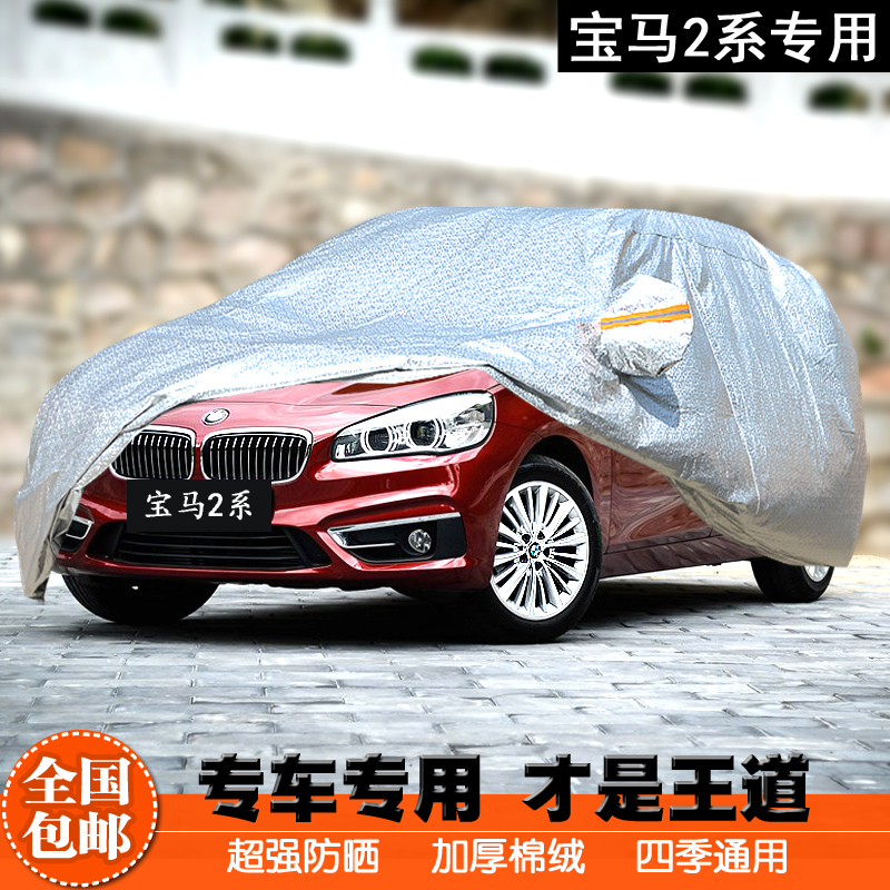 Bmw 2 series multifunction travel 218i special car cover car sewing rain and sun visor insulation thicker car cover