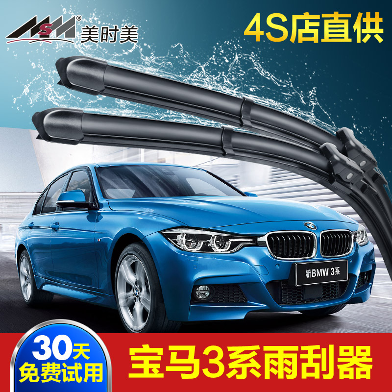 Bmw 3 series dedicated boneless wiper proposals with respect to 320 years of the new import 04-10 320i wiper wipers tablets