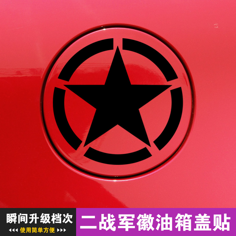Bo group applies to know beans electric car fuel tank cap stickers pentacle emblem sticker car stickers decorative stickers