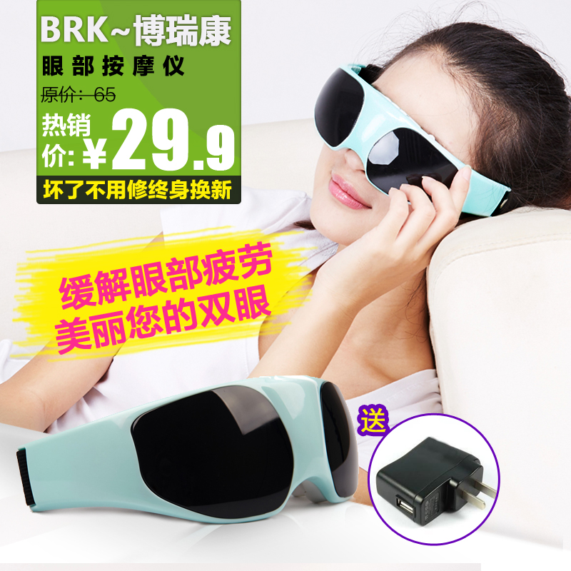 Bo ruikang eye instrument eye massager eye massager eye protection device nanny massage eye glasses to prevent myopia