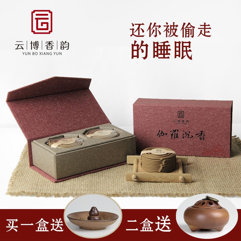 Bo yun xiang yun kiara water incense incense coil incense indoor aromatherapy sleep aids natural spice incense incense to purify the air