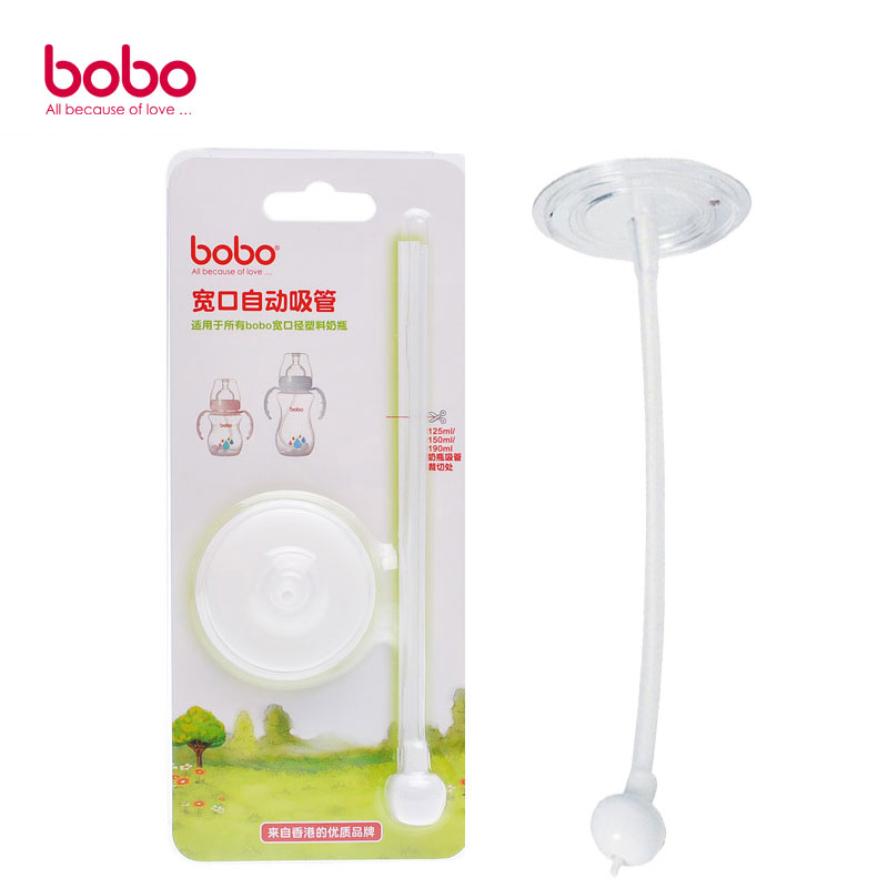 Bobo happy children treasure wide mouth wide mouth bottle automatic pipette accessories silicone straw individually wrapped bo302