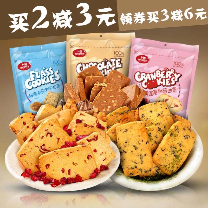 Boke cranberry cookies 200g * 3 hazelnut chocolate/seaweed flavor mix butter cakes
