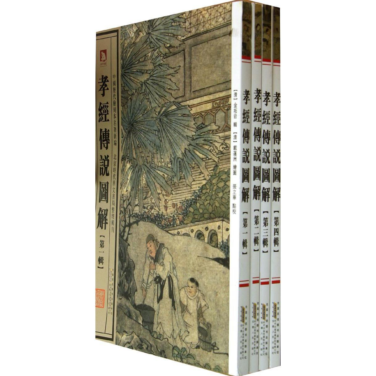 Book of filial piety legend illustrated (total of 4) | | new | dynasty famous ancient chinese painting the world famous xinhua Bookstore genuine selling books chart