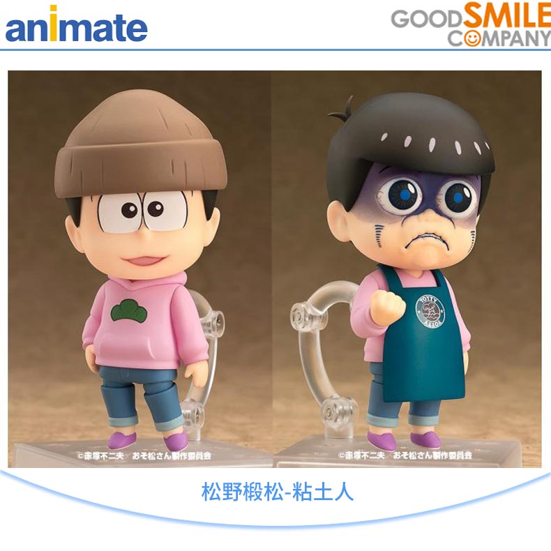 [Booking goodsmile] [] [linden matsuno so pine pine pine-clay people] o san Genuine