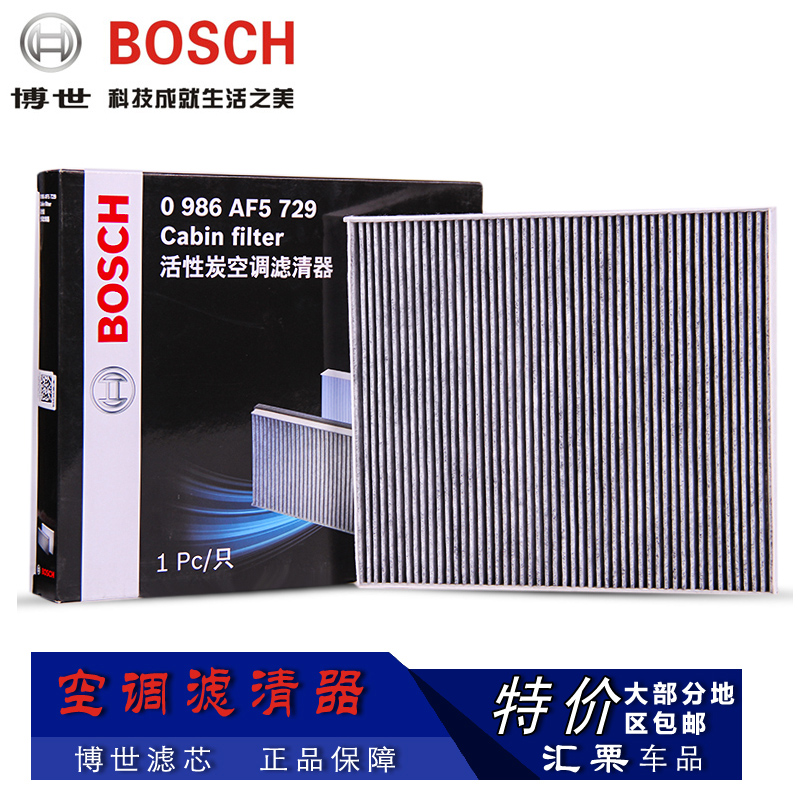 Bosch air filter kia k2 k3 sportage sportage furui di xinjia music double effect of activated carbon air filter