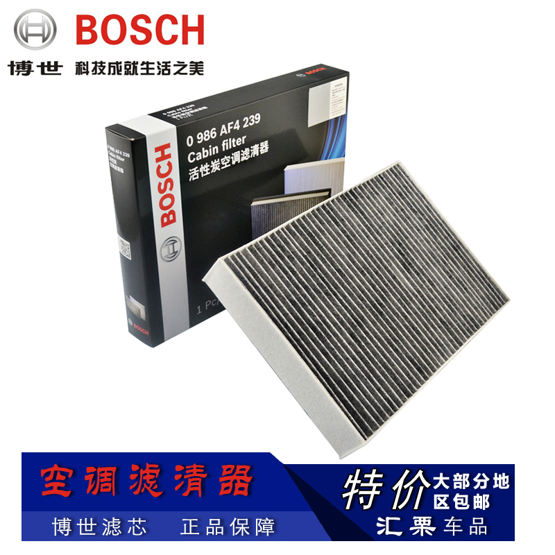 Bosch air filter peugeot 508 citroen c5 double effect of activated carbon air filter air conditioning grid