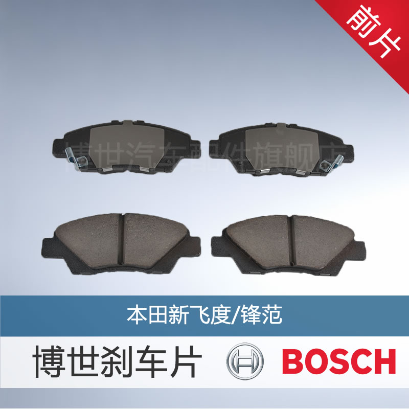 Bosch/bosch brake pads AB1704 apply to the new honda fit/front range front brake pads