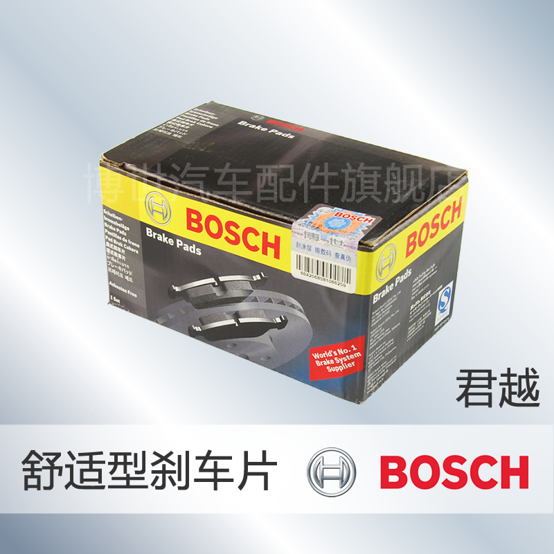 Bosch comfort brake pads AB2971 applies to the old buick lacrosse 2.4/3.0 rear brake pads brake pads after