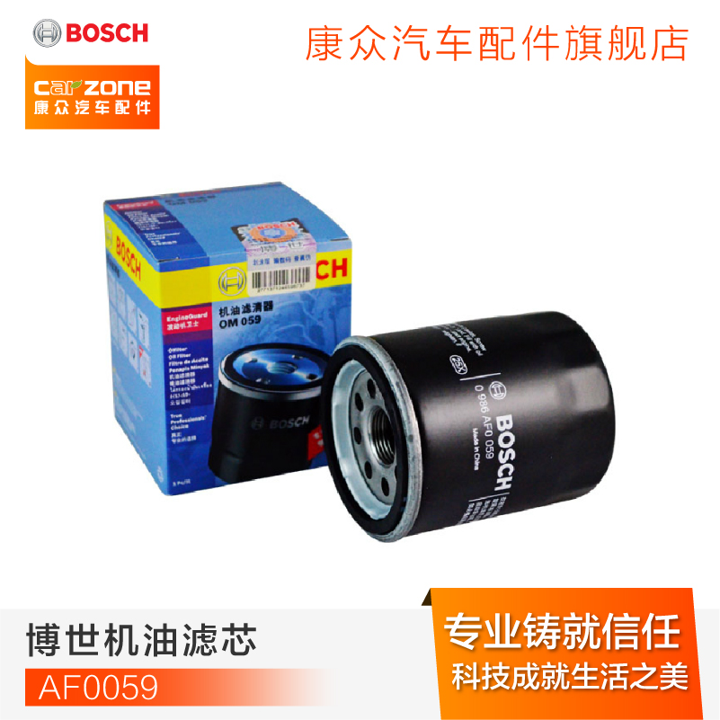 Bosch oil filter af0059 applicable chery gorgeous (platinum core 2.4l/feng fan 1.5l/ 1.8l)