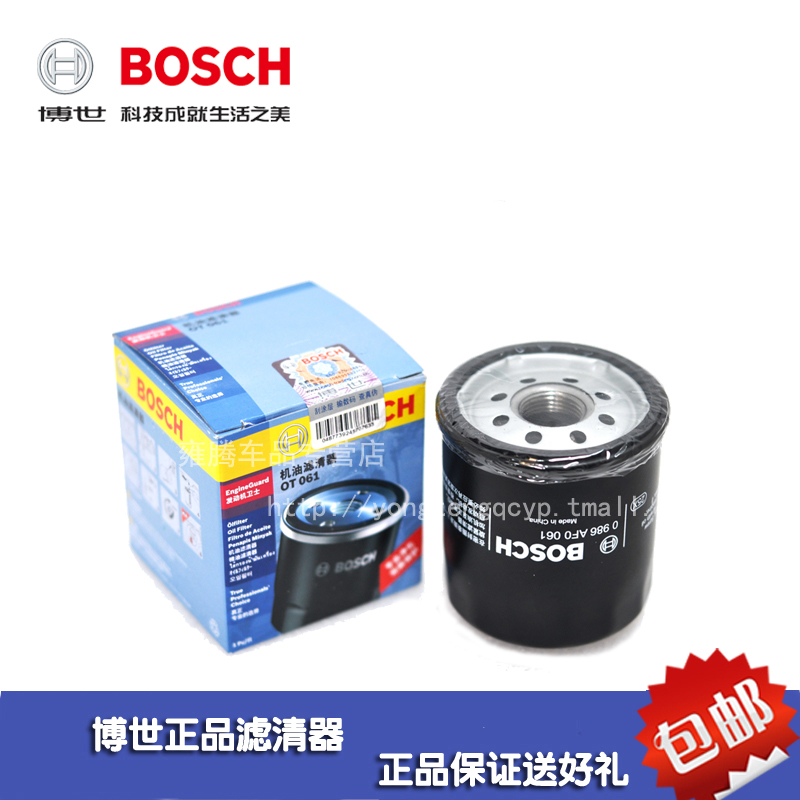 Bosch oil filter free ship panda geely king kong eagle vision england sc7 global hawk machine filter