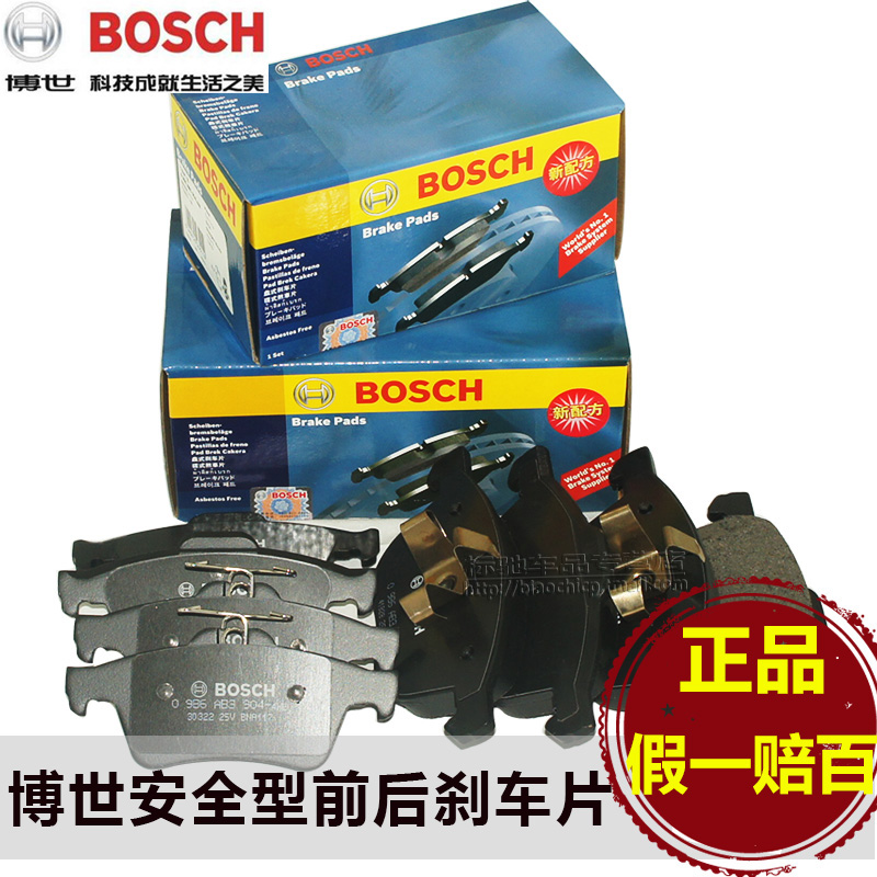 Bosch security type front brake pads mazda 3 ford focus front piece after piece genuine special offer free shipping
