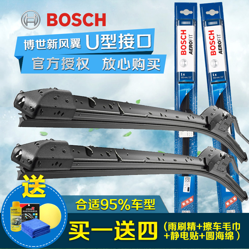 Bosch's new wing u boneless wipers wiper blade wiper chi chuan gs5 cruze car wiper
