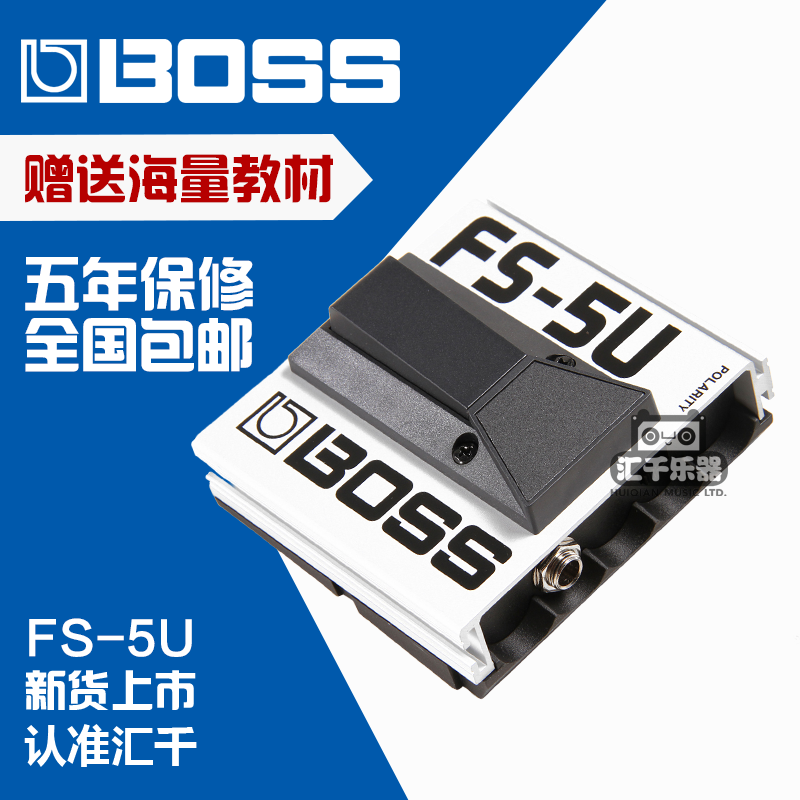 Boss fs-5u fs5u foot controller free shipping authentic electric guitar effects pedal switch