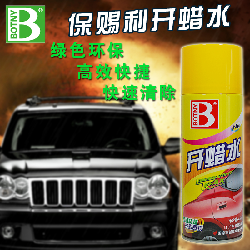 Botny open water wax powerful car wax to wax water in addition to wax water washing does not hurt the paint coating sealing glaze shipping