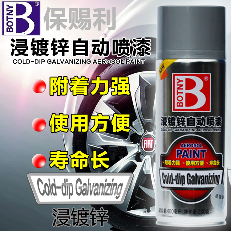 Botny since the painting dip galvanized zinc plating silver paint silver plating since the painting hand painting permanent antirust Rot
