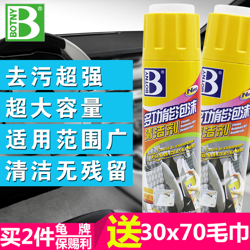 Botny versatile foam cleaner car interior leather seat cleaner cleaner car with a room