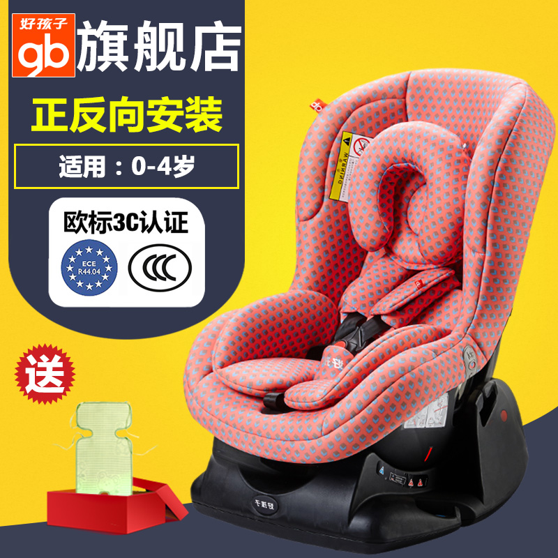 Boy car child safety seat 0-4-year-old newborn baby safety seat car with cs300