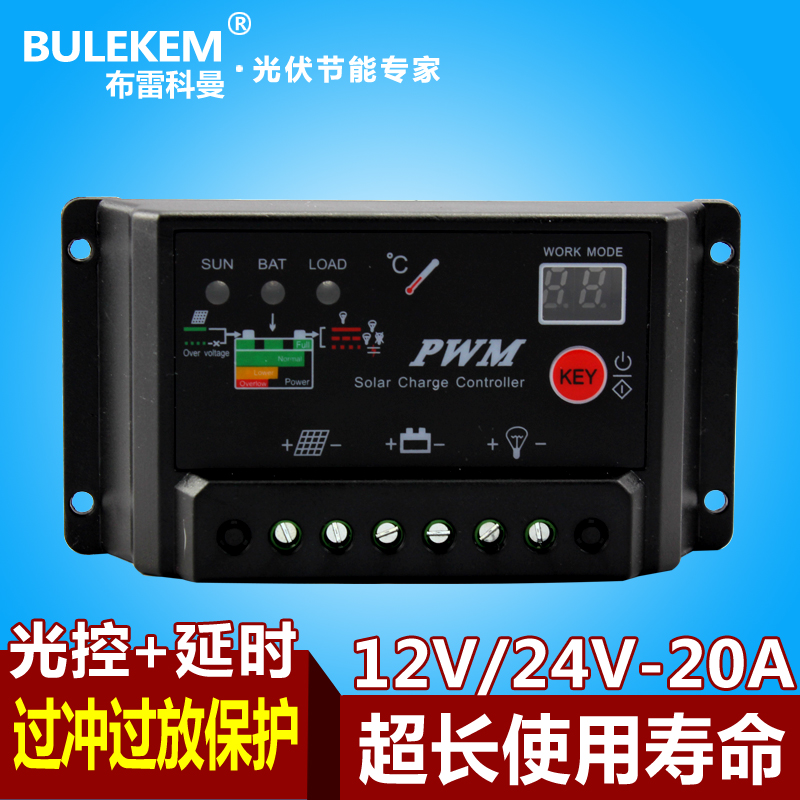 Bradley coleman 20a solar controller automatically recognizes 12v24v light control when the control road lights charge controller